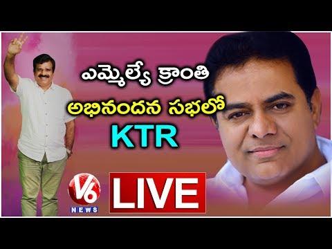 KTR LIVE | KTR At TRS MLA Kranthi Kiran Felicitation Ceremony | V6 News