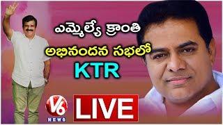 KTR LIVE | KTR At TRS MLA Kranthi Kiran Felicitation Ceremony