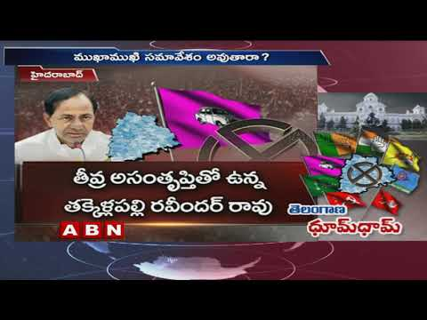 Is KCR Discuss with Disagreed TRS Rebel leaders ? | ABN Telugu