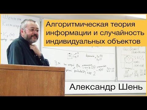 [Коллоквиум]: Алгоритмическая теория информации и случайность индивидуальных объектов