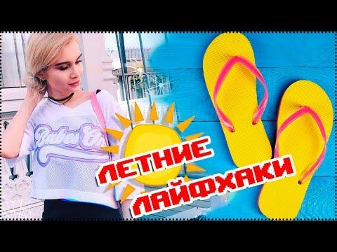 ЛЕТНИЕ ЛАЙФХАКИ 2017. ЭТО РАБОТАЕТ! | AVEME LISSA