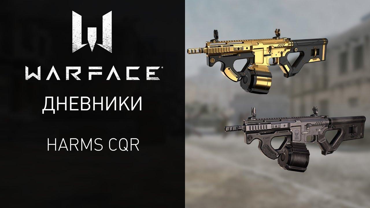 Видеодневники Warface: штурмовая винтовка HArms CQR