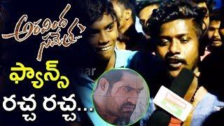 Jr NTR FANS Expectations On Aravinda Sametha Movie Theatres   Public Talk On Aravindha Sametha