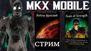 ВЕЧЕРНИЙ СТРИМ || НАЧАЛ ЗАНОВО В ВОЙНАХ ФРАКЦИЙ || ЧИТЕРОВ НЕТ || Mortal Kombat X Mobile
