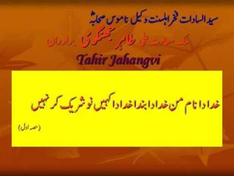 Hamd By Tahir Jhangvi   Khuda Da Nam Part 1 video