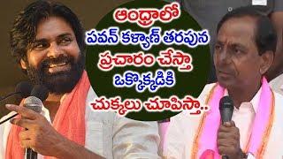 ఆంద్రాలో పవన్ కళ్యాణ్ తరుపున ప్రచారం చేస్తా | CM KCR Super Words On Pawan Kalyan | Top Telugu Media