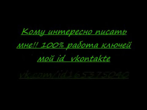 Ключи для norton internet security 2013