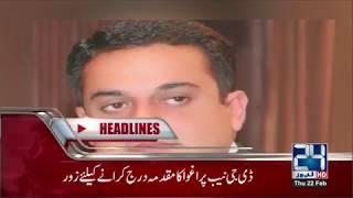 News Headlines | 2:00 PM | 22 February 2018 | 24 News HD
