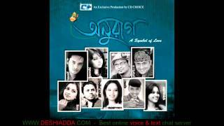 Ek Mutho Prem   S I Tutul & Rizia   YouTube