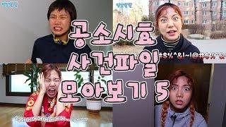 공소시효 사건파일 17~20 모아보기 [밍꼬발랄] 머리스타일때문에싸운 남친뺏긴 도어락 사건 이제그만