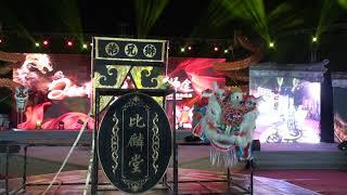 佛山禪港比麟堂200週年紀念-香港國際獅兄弟獅子出洞表演