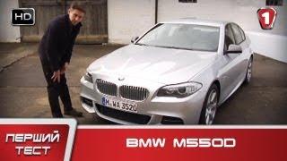 """BMW M550d. """"Первый тест"""" в HD."""