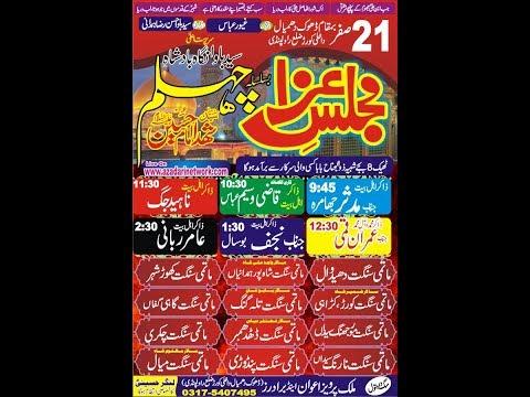 Live Majlis 21 Safar 2019 Dhok Dhamial Chakri