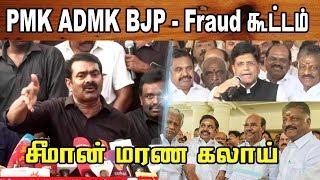 Fraud கூட்டம்..! | Seeman Speech About PMK ADMK Allaince Issue | nba 24x7