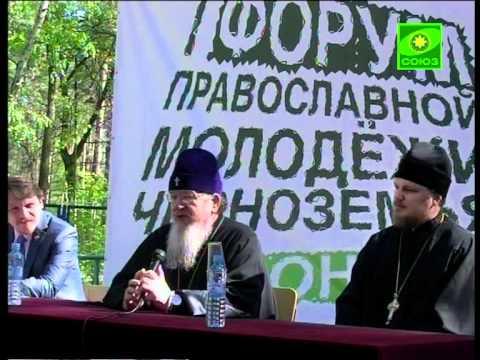 Форум православной молодежи в Воронеже