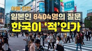 일본 지식인 긴급집회 '한국이 적인가'. 일본 내 아베 비판 증폭 [빨간아재]