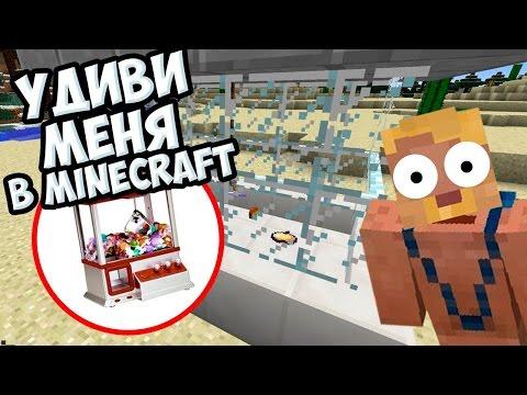 😳😳😳КАК ЭТО ВОЗМОЖНО В МАЙНКРАФТЕ?😳😳😳 УДИВИ МЕНЯ! [Minecraft]