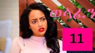Welafen Drama Season 3 Part 11 - Ethiopian Drama