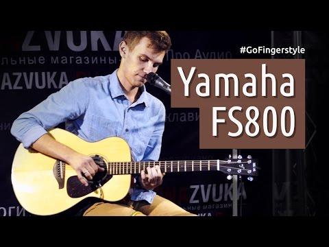 Обзор Yamaha FS800 | GoFingerstyle