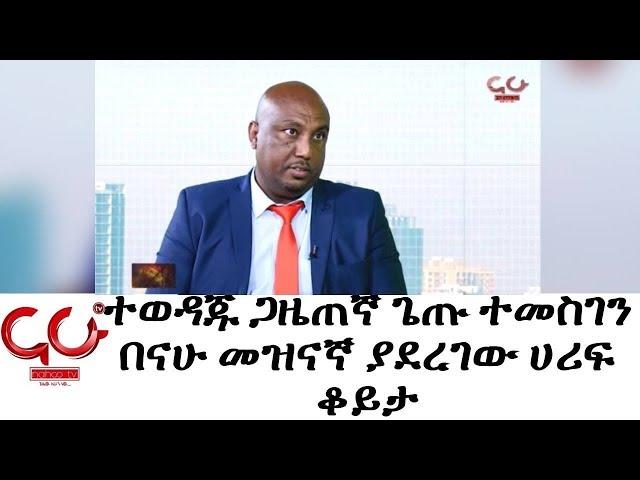 Nahoo Tv   Interview With Journalist Getu Temesgen