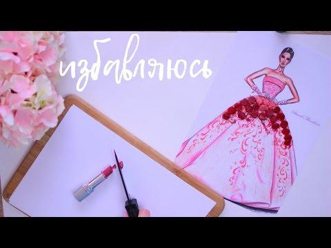 💄РЕЖУ ПОМАДЫ на ПЛАТЬЕ👗 Зачистка косметики💋Косметический оргазм#картинакосметикой