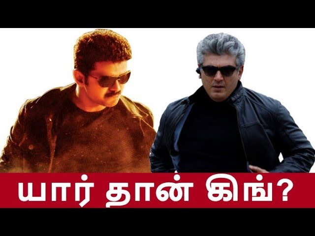 யார் கிங் ? King Of BoxOffice |  Viswasam | Vijay 62 Title | Thala Ajith | Tamil Latest News