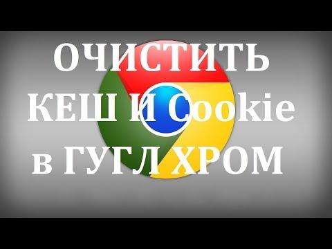 Как очистить кэш и куки Google Chrome