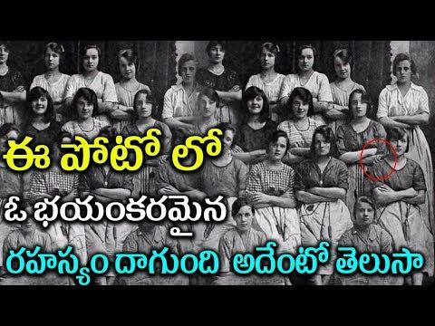 ఈ ఫోటో లో ఉన్నది చూస్తే షాక్ అవ్వడం ఖాయం | Telugu Facts | Intersting | Telugu mysteries