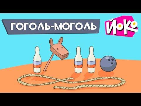 Играем с ЙОКО -  Гоголь-моголь - Весёлые игры для детей - Во что поиграть с друзьями
