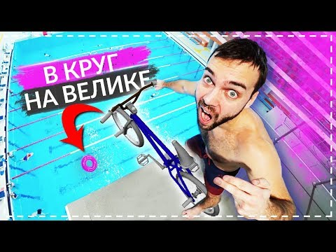 В КРУГ С ВЕЛОСИПЕДА | прыжки в воду на BMX | Дима Гордей