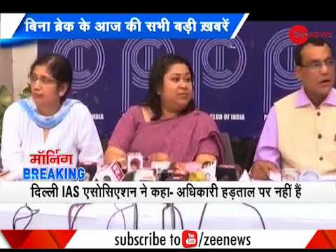 Morning Breaking: Arvind Kejriwal guarantees IAS officers' security, asks them to return to work