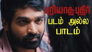 Tamil Movie Puriyaadha Pudhir – I don't Want to create Audience – Vijay Sethupathi