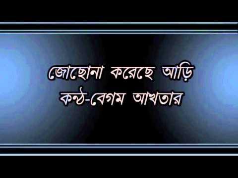 Jochona Koreche Ari        Begum Akhtar