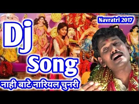Durga Puja Special Dj 2017 नही बाटे नारियल चुनरी    Navratri Dj song 2017
