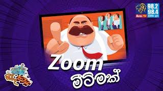JINTHU PITIYA | @Siyatha FM 14 09 2021 | Zoom