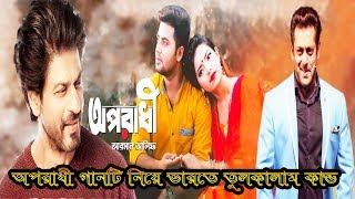 Oporadhi  Arman alif  Bangla new song 20
