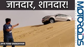 New 2019 Ford Endeavour Review in Hindi | शानदार बड़ा SUV | Motoroids