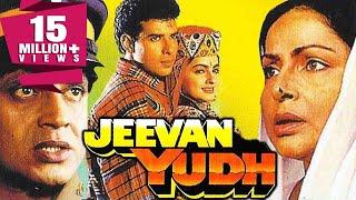 Jeevan Yudh (1997) Full Hindi Movie   Mithun Chakraborty, Rakhee, Jaya Prada, Mamta Kulkarni