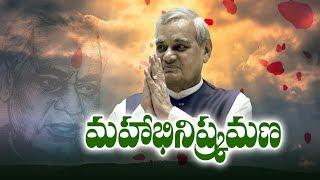 Atal Bihari Vajpayee No More | బ్రేకింగ్ : అటల్జీ అస్తమయం!