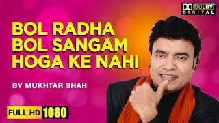 download lagu Bol Radha Bol Sangam Hoga Ke Nahi gratis