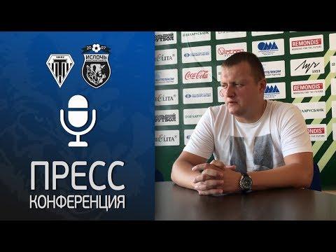 Торпедо Мн - Ислочь | Пресс-конференция Виталия Жуковского