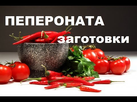 Итальянская  Пепероната  Из Кабачков.  Рецепты Домашней Консервации