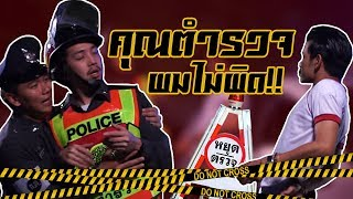คุณตำรวจ ผมไม่ผิด!! - BUFFET