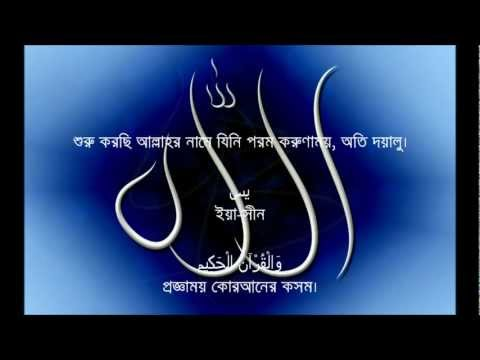 Sura Yaseen With Bangla Translation video