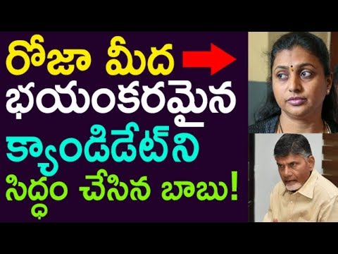 Chandrababu Decided To Put A Horrible Candidate On Roja || Taja30