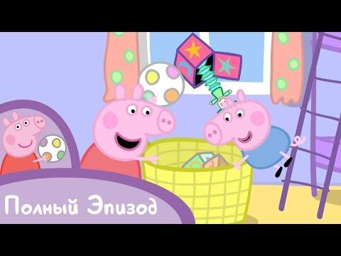 Свинка Пеппа - S01 E43 Уборка (Серия целиком)