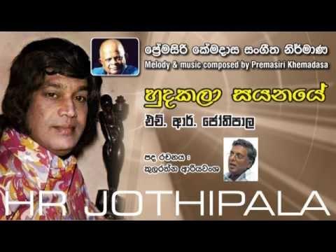 Hudakala Sayanaye - HR Jothipala (Original)