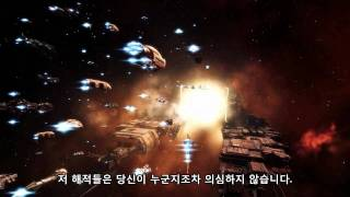 EVEOnline - Causality 한글자막