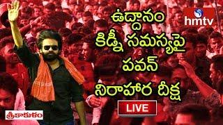 Janasena Chief Pawan Kalyan Hunger Strike LIVE | Nirahara Deeksha for Uddanam Kidney Patients | hmtv