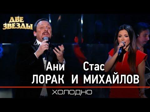 Ани ЛОРАК и Стас МИХАЙЛОВ - Холодно -Лучшие Дуэты \ Best Duets